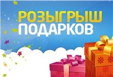 """""""Семь морей"""" дарит подарки!"""
