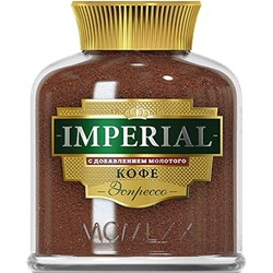 IMPERIAL. Imperial Эспрессо 100 гр. стекл.банка