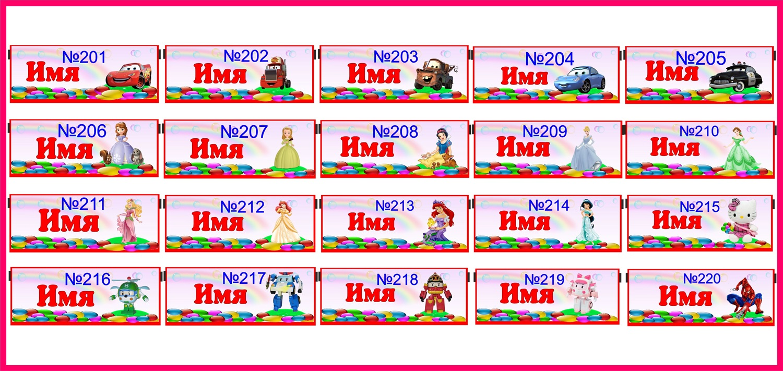 именные картинки в детском саду