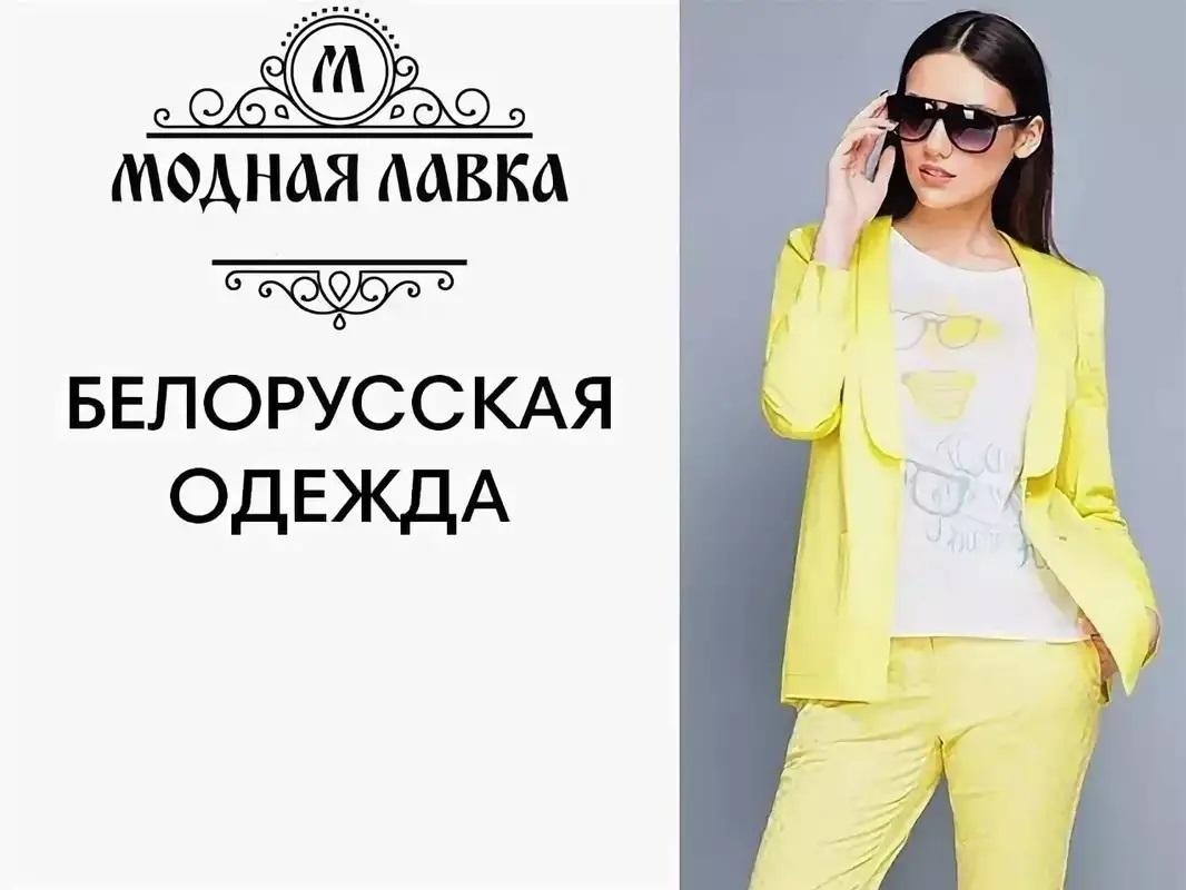 Белорусский Сайт Магазин Одежды